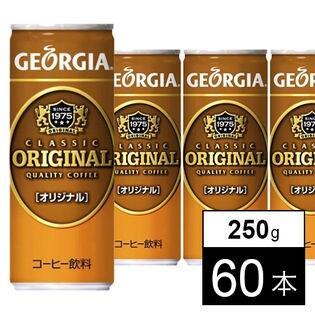 【60本】ジョージアオリジナル 250g缶