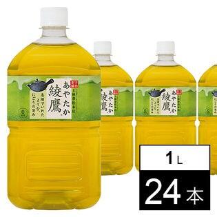 【24本】綾鷹 1LPET