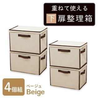 【ベージュ】重ねて使える下扉整理箱 同色4個組