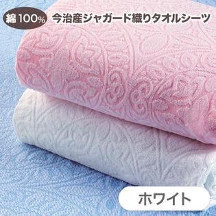 【ホワイト/1枚】今治産ジャガード織タオルシーツ