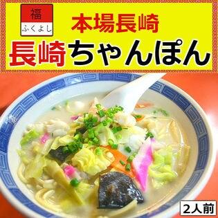 【2人前】本場長崎 長崎ちゃんぽん (もちもち生めん・スープ付)