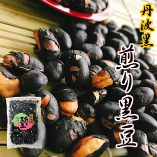 【300g】お徳用丹波黒 煎り黒豆