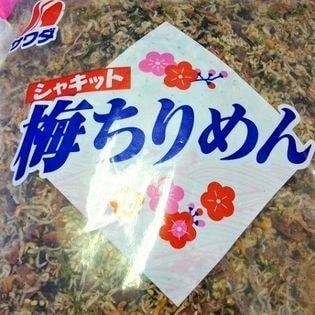 """【1kg】シャキット美味しい""""梅ちりめん""""ふりかけ、お茶漬け、おつまみにどうぞ!"""