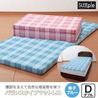 【格子ブルー】日本製 <スリープル>腰を支える3つ折れバランスマットレス ダブル
