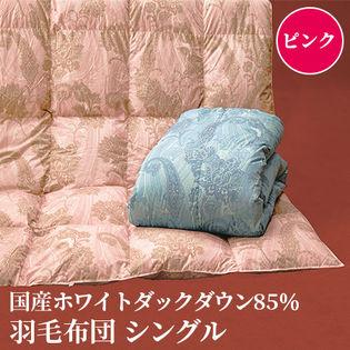【ピンク】国産ホワイトダックダウン85%羽毛掛布団 シングル