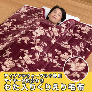 【ブラウン】テイジン〈R〉ウォーマル〈R〉使用マイヤー2枚合わせわた入りくりえり毛布