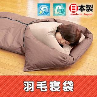 〈日本製〉羽毛寝袋