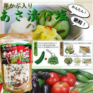 【300g×10】あさ漬け塩(芽かぶ入)