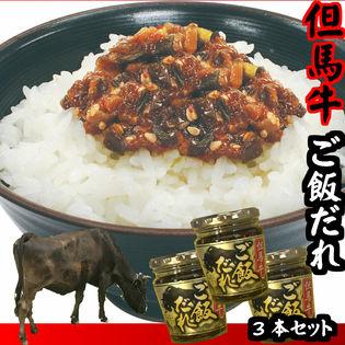 【3本】但馬牛ご飯だれ 瓶詰め