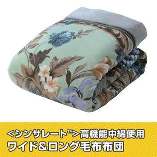 【ダブル/グリーン】〈シンサレートTM〉高機能中綿使用 ワイド&ロング毛布布団