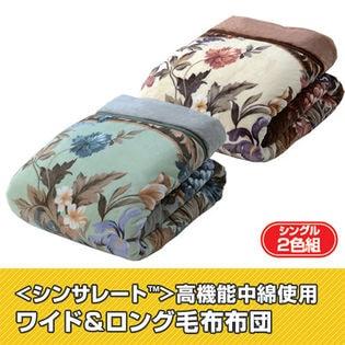 【シングル2色組】〈シンサレートTM〉高機能中綿使用 ワイド&ロング毛布布団