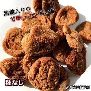 【100g×2袋】黒糖干し梅 種なし