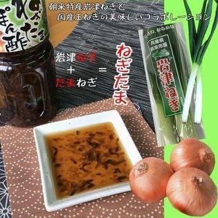 【500ml×3本】兵庫県朝来特産 「岩津ねぎ」ねぎたまぽん酢