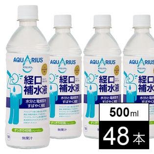 【48本】アクエリアス経口補水液 500mlPET