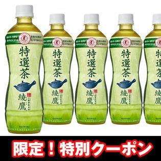【48本】綾鷹 特選茶 PET 500ml