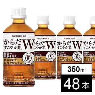 【期間限定500円OFFクーポン】【48本】からだすこやか茶W 350mlPET