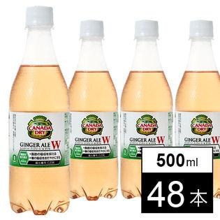 【48本】カナダドライ ジンジャーエール ダブル PET 500ml
