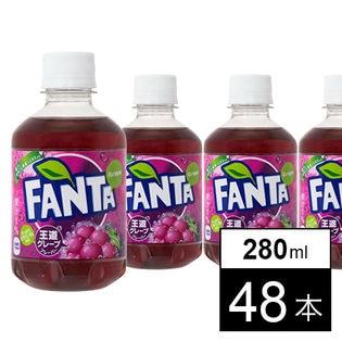 【48本】ファンタグレープPET 280ml