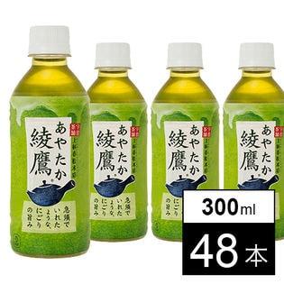 【48本】綾鷹 300mlPET
