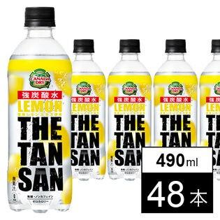 【48本】カナダドライ ザ・タンサン・レモン 490mlPET