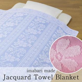 【ピンク】今治産ジャガード織タオルケット マーシャルII