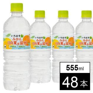 【48本】い・ろ・は・す みかん(日向夏&温州) PET 555ml
