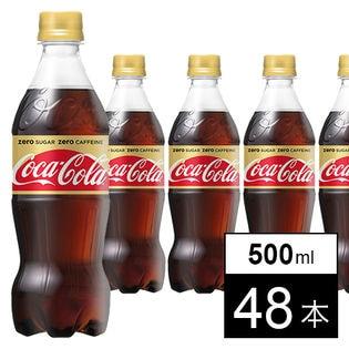 【48本】コカ・コーラゼロカフェイン 500mlPET