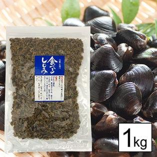【1kg】食べるしじみ(珍味しじみ)