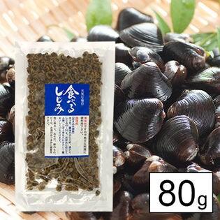 【80g】食べるしじみ(珍味しじみ)