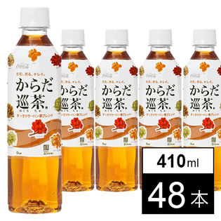 【48本】からだ巡茶 410mlPET