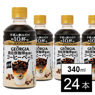 【24本】ジョージアヨーロピアン猿田彦珈琲監修のコーヒーベース 無糖 PET 340ml