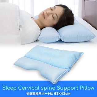 【63×43cm】快眠頸椎サポート枕