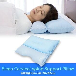 【50×35cm】快眠頸椎サポート枕