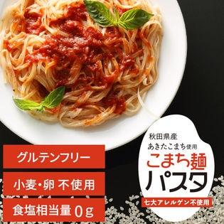【250g×3袋】お米のパスタ こまち麺パスタ