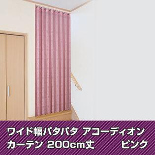 【ピンク/200cm丈】ワイド幅パタパタアコーディオンカーテン