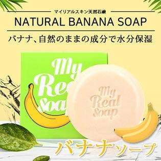 【マイリアルスキン】マイリアルバナナソープ天然石鹸