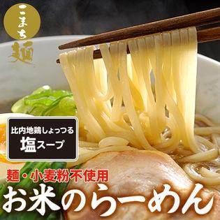 【計4食(300g×2袋)】お米のラーメン こまち麺 拉麺 塩