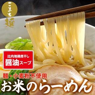 【計4食(300g×2袋)】お米のラーメン こまち麺 拉麺 醤油