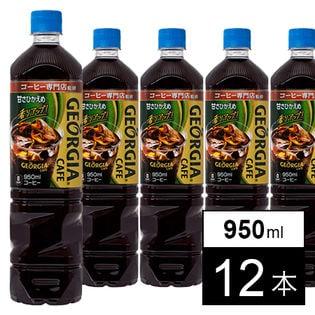 【12本】ジョージアボトルコーヒー甘さひかえめ 950mlPET