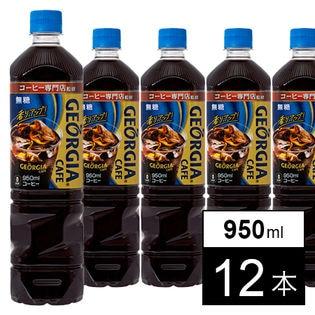 【12本】ジョージアボトルコーヒー無糖 950mlPET