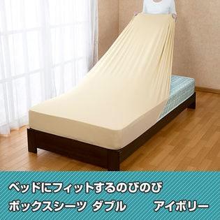 【ダブル/アイボリー】ベッドにフィットするのびのびボックスシーツ