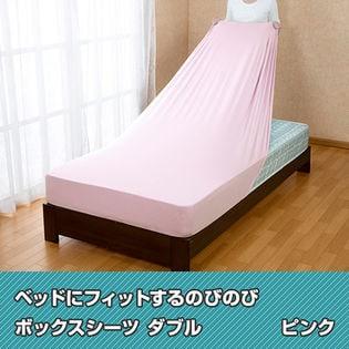 【ダブル/ピンク】ベッドにフィットするのびのびボックスシーツ