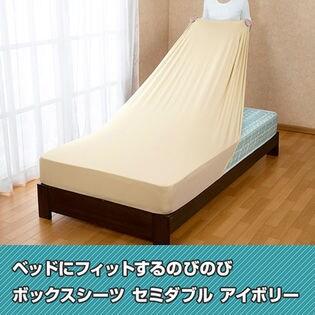 【セミダブル/アイボリー】ベッドにフィットするのびのびボックスシーツ