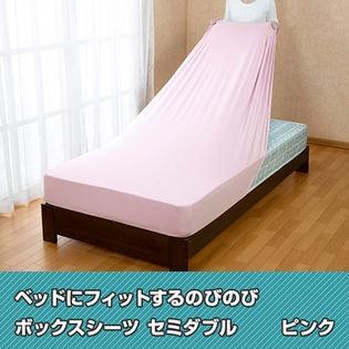 【セミダブル/ピンク】ベッドにフィットするのびのびボックスシーツ