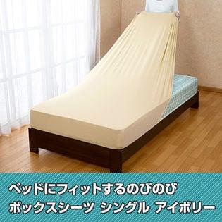 【シングル/アイボリー】ベッドにフィットするのびのびボックスシーツ