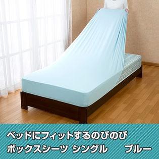 【シングル/ブルー】ベッドにフィットするのびのびボックスシーツ