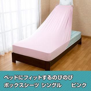 【シングル/ピンク】ベッドにフィットするのびのびボックスシーツ