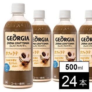 【24本】ジョージア ジャパンクラフトマン カフェラテPET 500ml