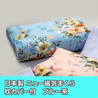 【ブルー系】〈日本製〉ニュー磁気まくら 枕カバー付