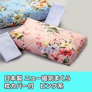 【ピンク系】〈日本製〉ニュー磁気まくら 枕カバー付